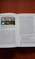 Трансплантация нервных клеток и тканевая инженерия мозга при нервных болезнях